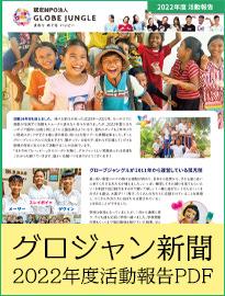 グローブジャングル活動報告書2019