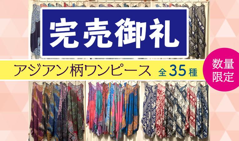 アジアン柄ワンピース 35type
