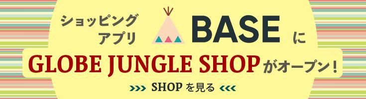 ショッピングアプリBASEにグロジャンショップがオープン!