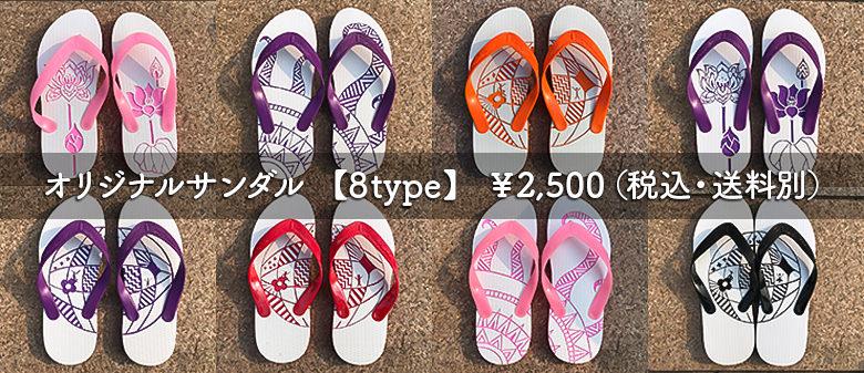 オリジナルサンダル 8type  ¥2,500(税込・送料別)