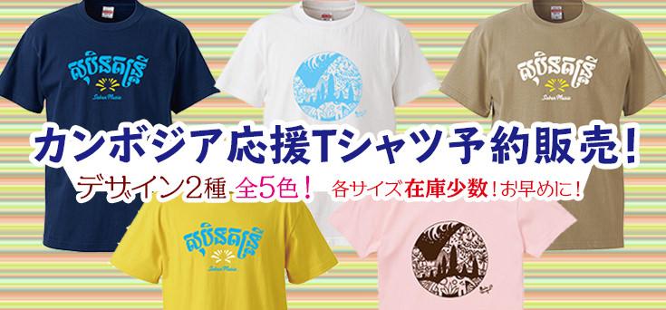 【在庫少数!】2020年夏のグロジャンTシャツ販売!!