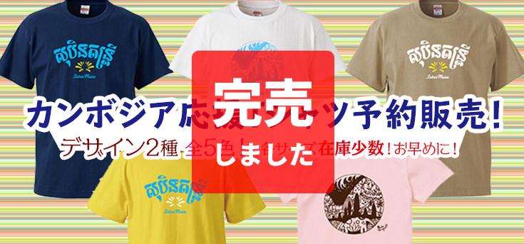 【完売しました】2020年夏のグロジャンTシャツ販売!!