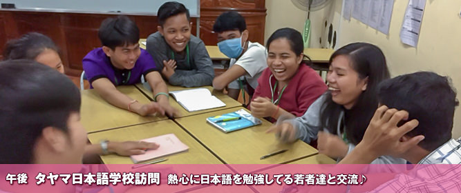 午後 タヤマ日本語学校訪問 熱心に日本語を学んでる学生さん達と交流します