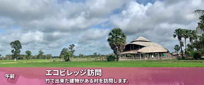 午前 くっくま孤児院訪問 伝統舞踊を観たり、こども達と一緒に遊びます