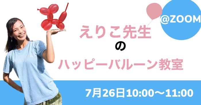 恵理子先生のバルーン教室開催(ZOOM)