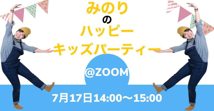 みのりのハッピーキッズパーティー(ZOOM)