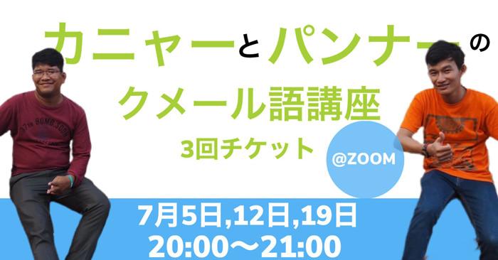 カニャーとパンナーのクメール語講座3回チケット(ZOOM)