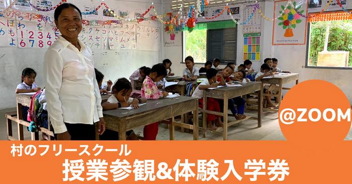 フリースクール授業参観&体験入学券(ZOOM)