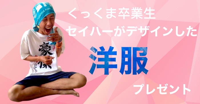 単発10万円 くっくま卒業生セイハーがデザインした洋服をプレゼント(郵送)