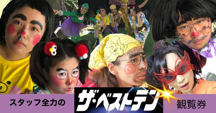 単発10万円 スタッフ全力のザ・ベストテン(徹子司会・ZOOM)