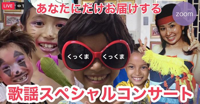 単発10万円 あなたにだけのくっくま歌謡スペシャルコンサート