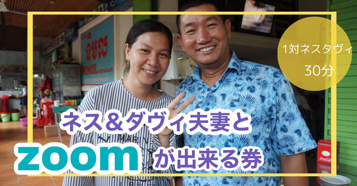 単発10,000円 ネス&タヴィとZOOMが出来る券 一対ネス&タヴィ30分