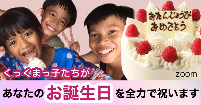単発30,000円 くっくまの子たちが、あなたのお誕生日を全力で祝います券(ZOOM)