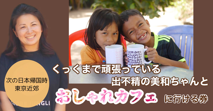 単発30,000円 次の日本帰国時、くっくまで頑張っている出不精の美和ちゃんとおしゃれカフェに行ける券(東京近郊・実費)