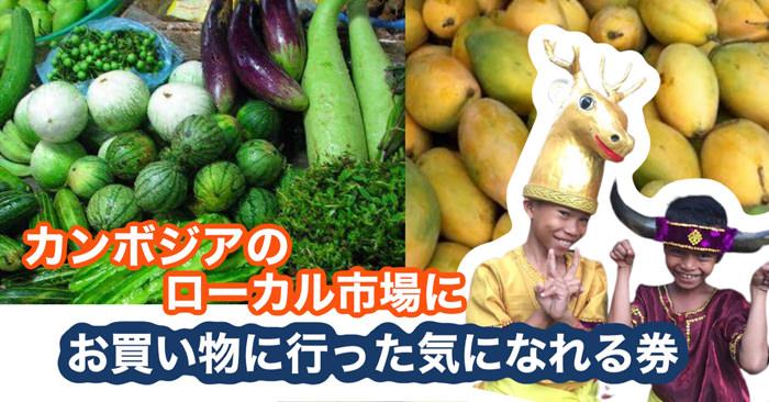 単発3,000円 ローカル市場のお買い物に行った気になれる券(動画)