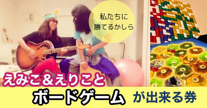 単発3,000円 絵美子&恵理子とボードゲームできる券