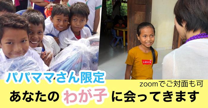 単発5,000円【パパママさん限定】あなたの我が子に会ってきます&ZOOMでご対面