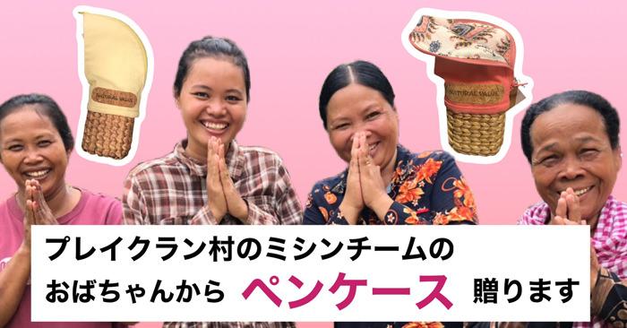 単発5,000円 プレイクラン村のミシンチームのおばちゃんからペンケースプレゼント