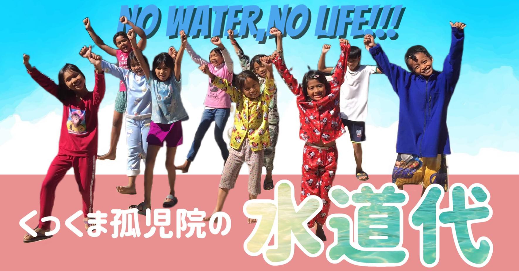 くっくま孤児院の水道代