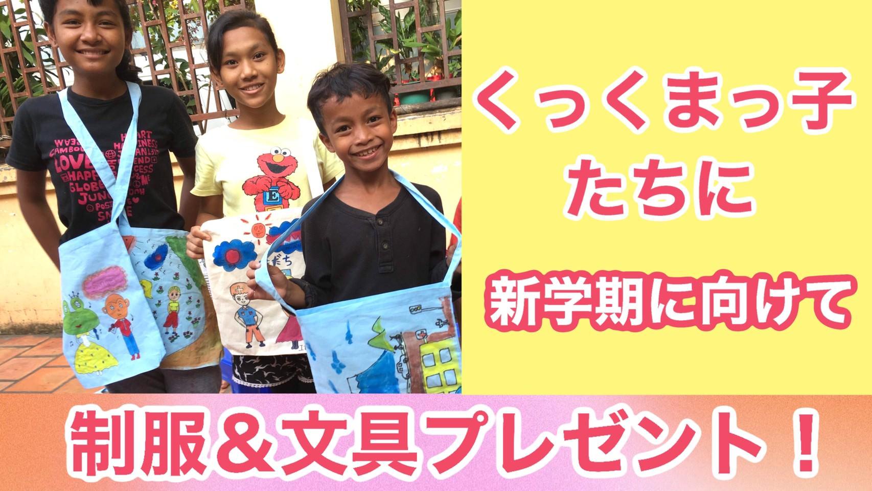 スポット 単発10,000円 × 20名 くっくまっ子に新学期に向けて制服&文具プレゼント