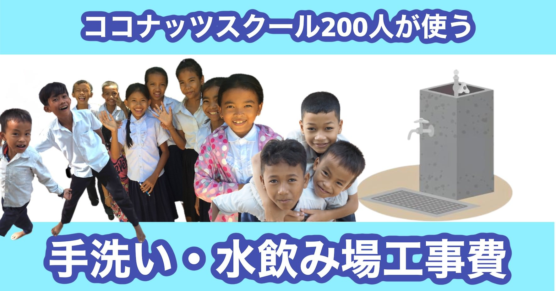 スポット 単発18万円[ココナッツスクール]手洗い&水飲み場
