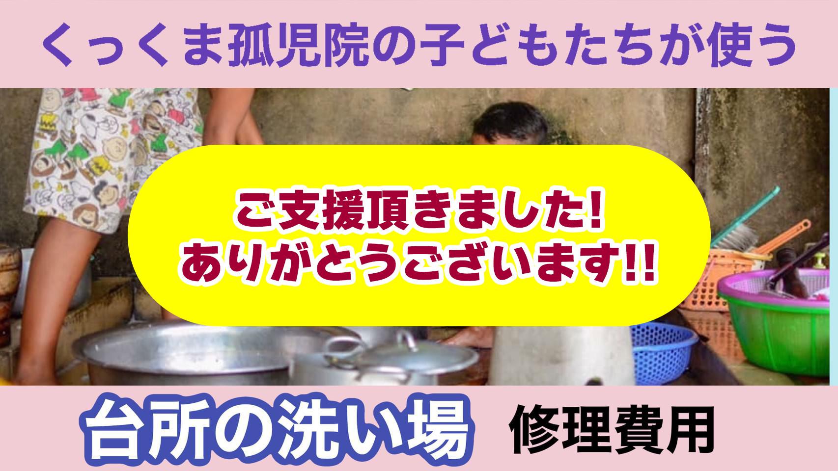 スポット 単発20万円 くっくまの台所の洗い場 修理費用
