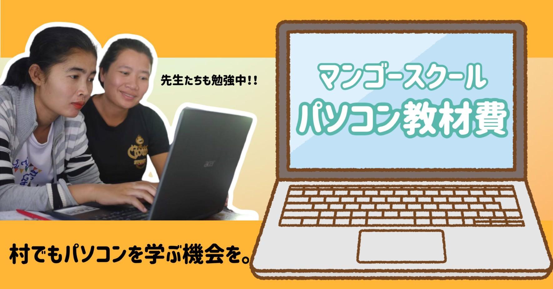 スポット 単発20,000円 × 5名[マンゴースクール]パソコン教材費 50人分