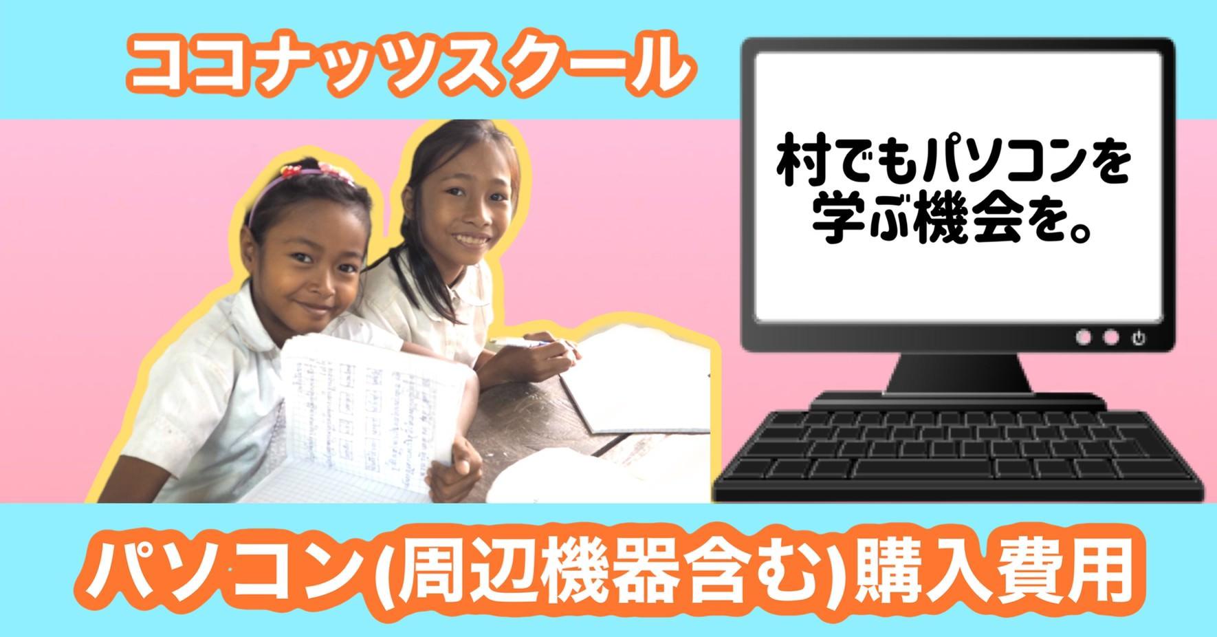 スポット 単発60,000円 × 4名[ココナッツスクール]パソコン(周辺機器含む)購入費用