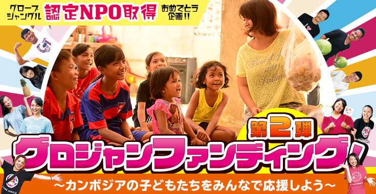 グローブジャングル認定NPO取得 おめでとう企画!~グロジャン・クラウドファンディング第2弾!~