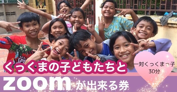 単発10,000円 くっくまの子ども達とzoomが出来る券 一対くっくまっ子30分