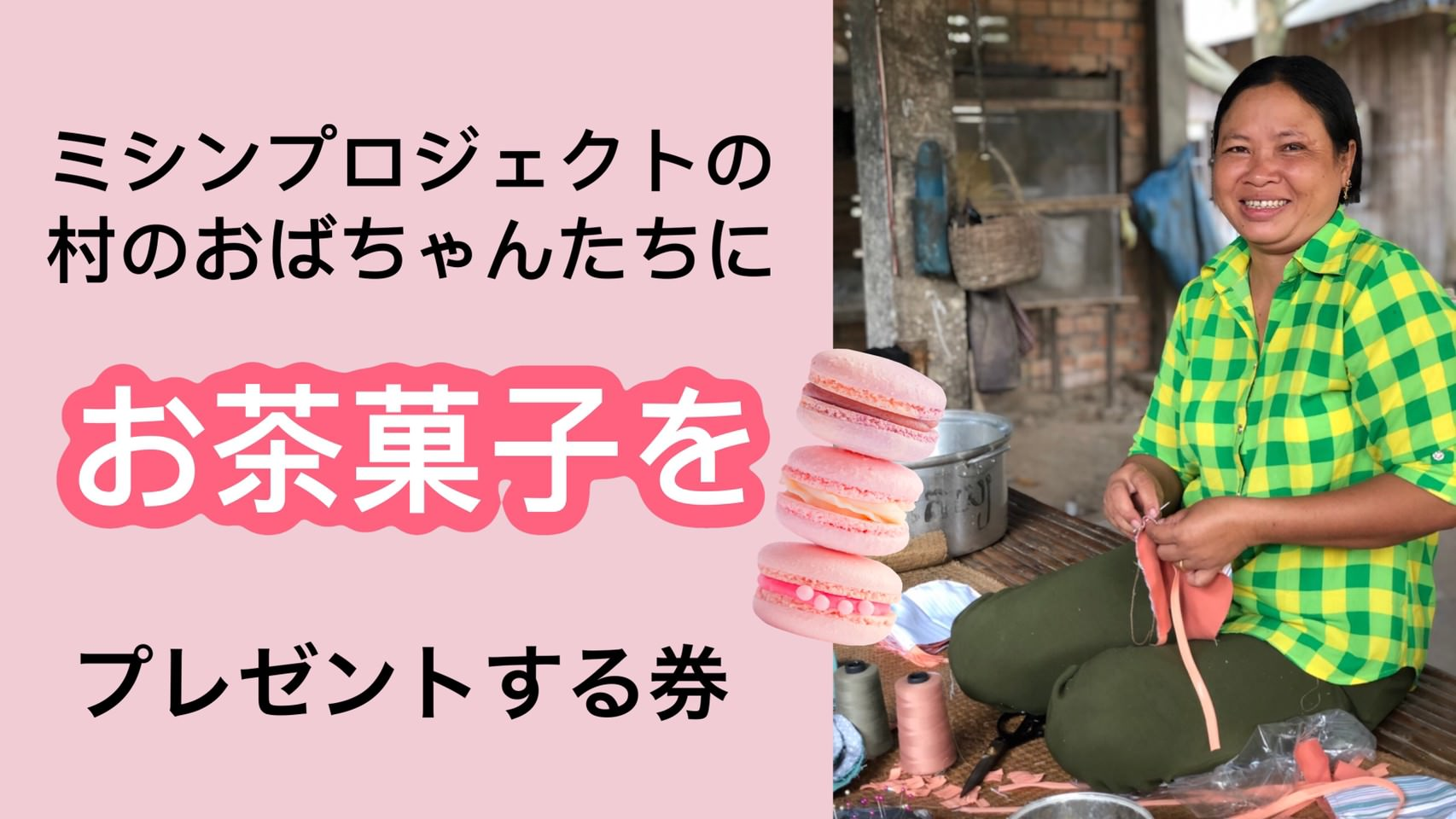 単発10,000円 ミシンプロジェクトの村のおばちゃんたちにお茶菓子をプレゼントする券