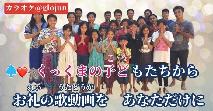 単発30,000円 子ども達からお礼の歌動画を、あなただけに(動画)
