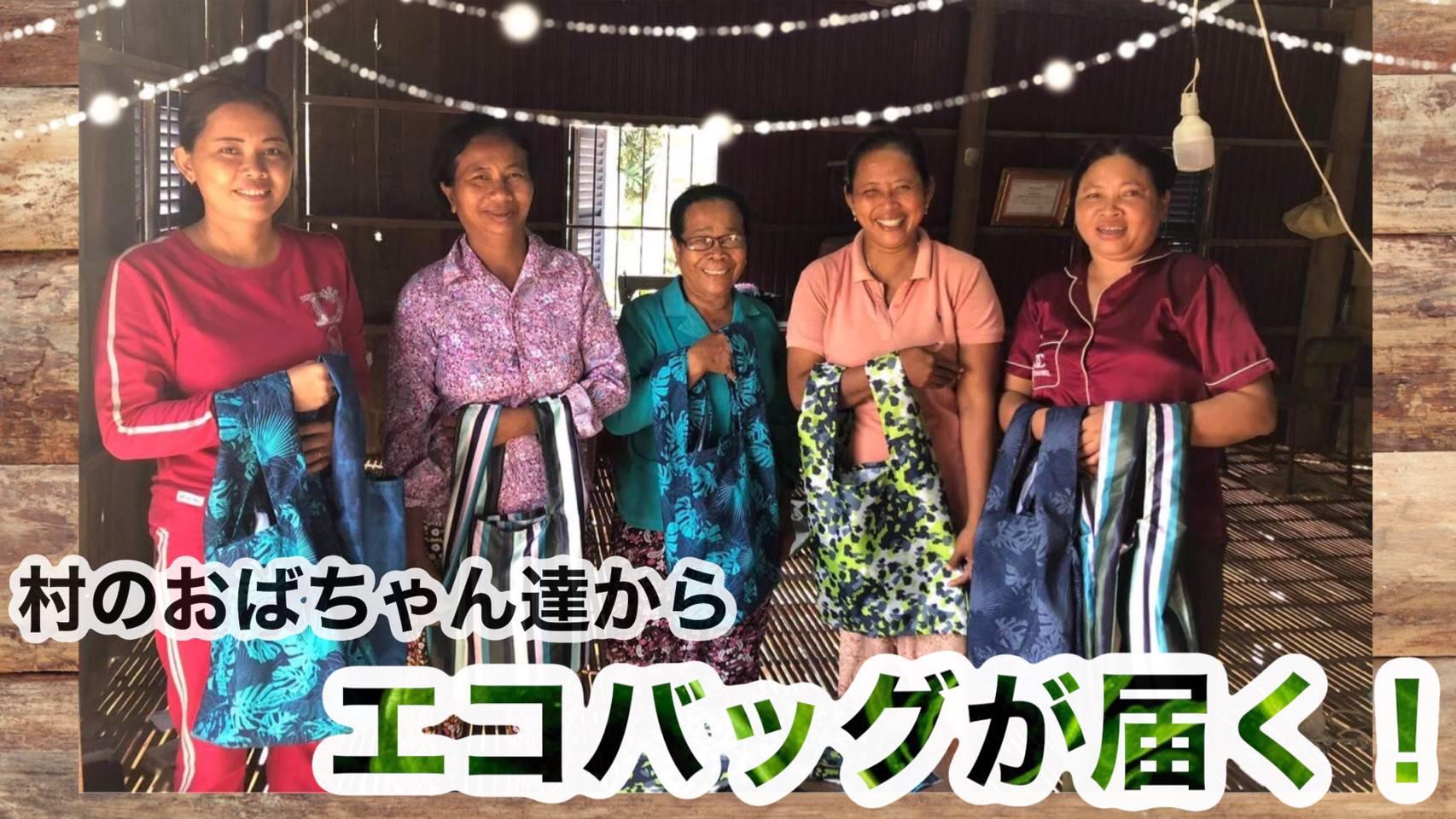 単発3,000円 ミシンプロジェクトの村のおばちゃん達からエコバックプレゼント