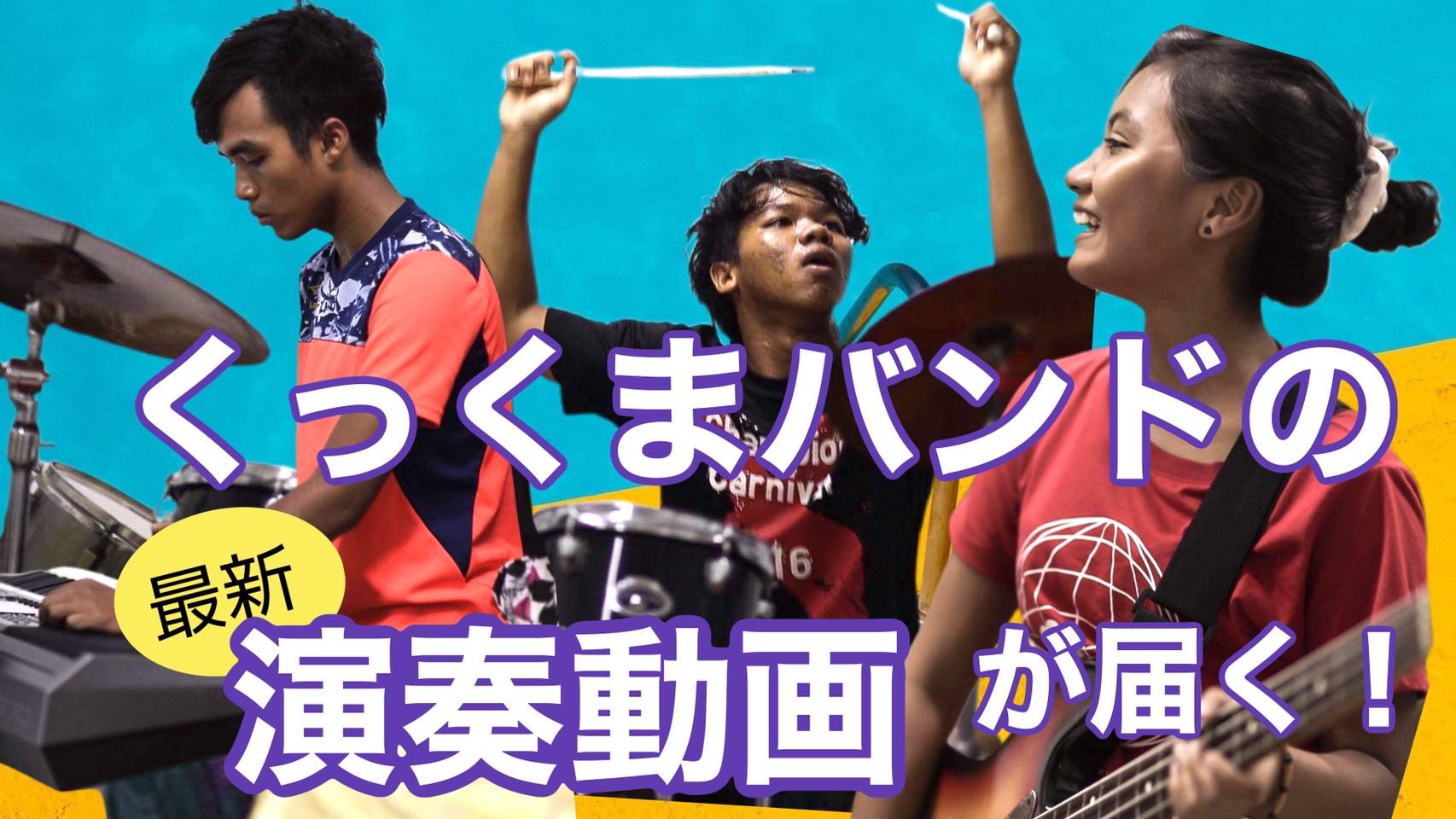 単発3,000円 くっくまバンドチームの演奏動画がQRコード読み取り型で届く