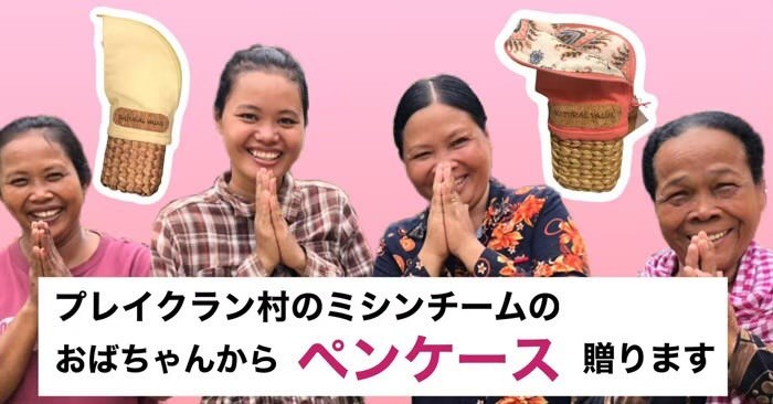 単発5,000円 ミシンプロジェクトの村のおばちゃん達からペンケースプレゼント