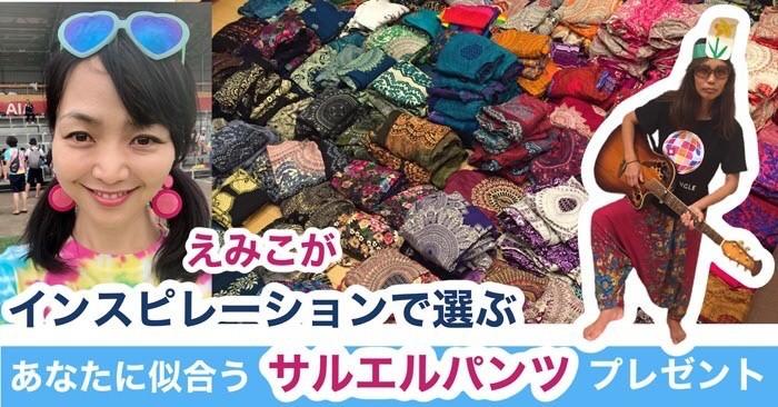 単発5,000円 えみこがインスピレーションで選ぶあなたに似合うサルエルパンツプレゼント