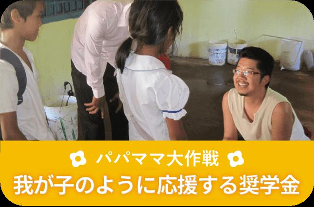 パパママ大作戦 1万円で1年間、学校に通える