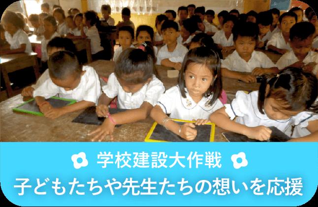 学校建設大作戦 子どもたちや先生たちの想いを応援