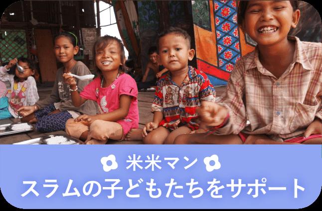 米米マン スラムの子どもたちをサポート