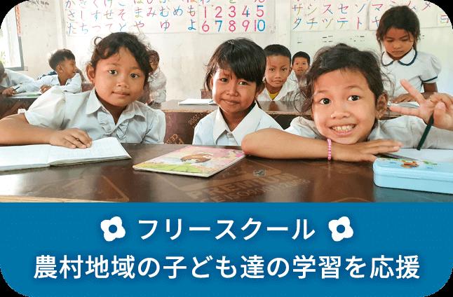 フリースクール 農村地域の子ども達の学習サポート