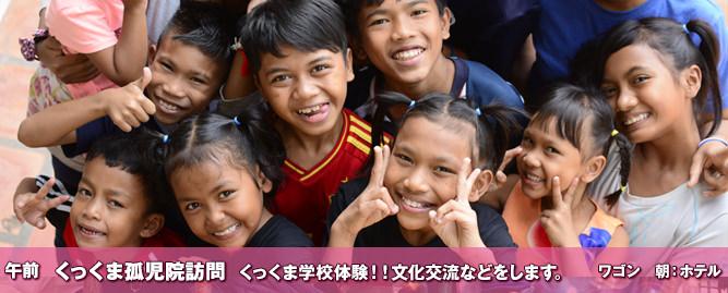午前 くっくま孤児院訪問 くっくま学校体験!! 各クラスにわかれて、文化交流などをします。