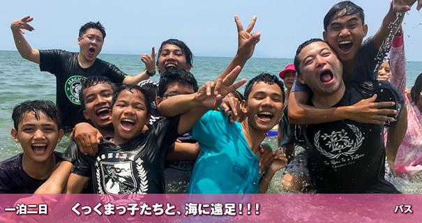 くっくまっ子たちと、海に遠足!!!