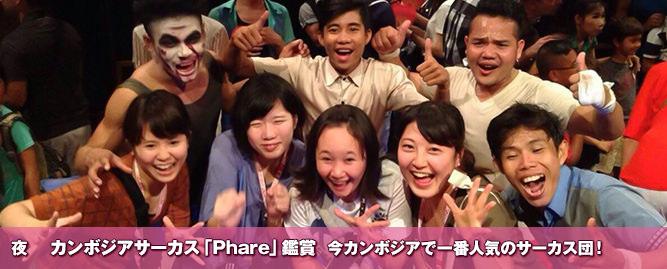 夜 カンボジアサーカス「Phare」鑑賞 今カンボジアで一番人気のサーカス団