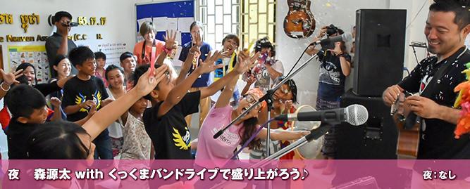 夜 森源太withくっくまバンドライブ!