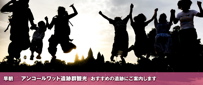 早朝♪♪アンコールワットにて朝日鑑賞、タ・プローム、バイヨン遺跡観光