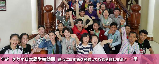 タヤマ日本語学校訪問   がんばっている学生さん達と日本語で交流します