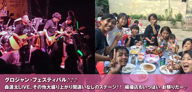 グロジャン・フェスティバル♪♪♪森源太LIVE、その他大盛り上がり間違いなしのステージ!!!