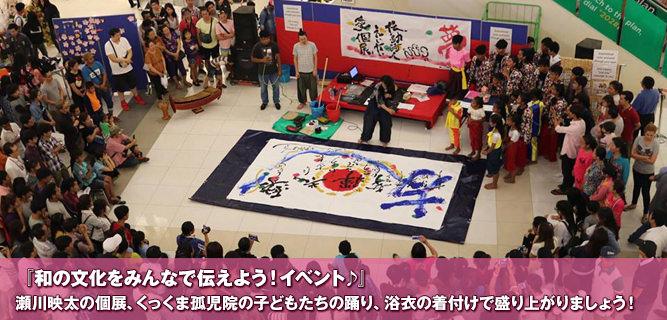 午後 『和の文化をみんなで伝えよう!イベント♪』 瀬川映太の個展、くっくま孤児院の子どもたちの踊り、浴衣の着付けで盛り上がりましょう!