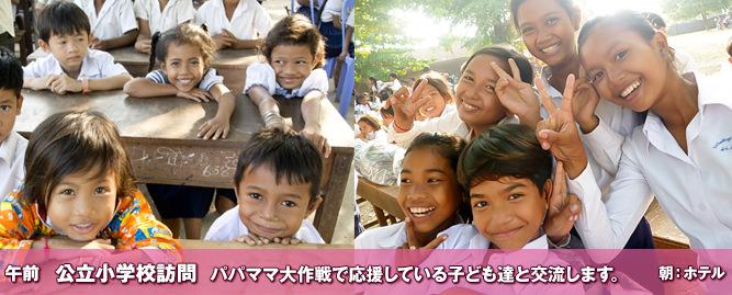 朝 公立小学校訪問。パパママ大作戦で応援している子ども達と交流します。