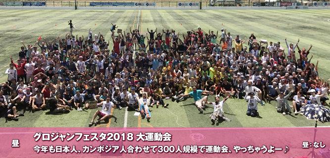 !!!!タヤマ日本語学校、くっくま孤児院、日本人合同大運動会!!!!!